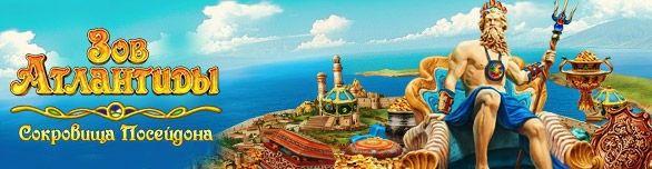 Зов Атлантиды. Сокровища Посейдона